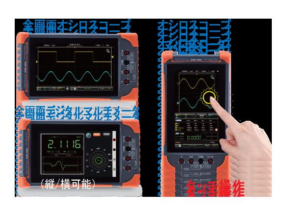GDS-200 縦表示と横表示